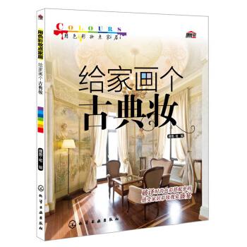 用色彩妆点家居:给家画个古典妆 pdf epub mobi 下载