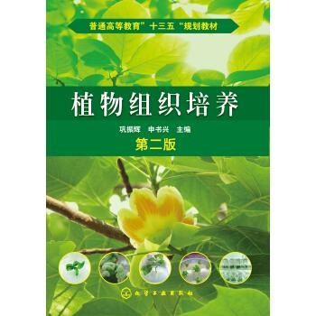 """普通高等教育""""十三五""""规划教材:植物组织培养(第2版) pdf epub mobi 下载"""