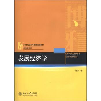 发展经济学/21世纪经济与管理规划教材·经济学系列 [Development Economics] pdf epub mobi 下载