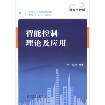 研究生教材:智能控制理论及应用(附CD-ROM光盘1张) pdf epub mobi 下载