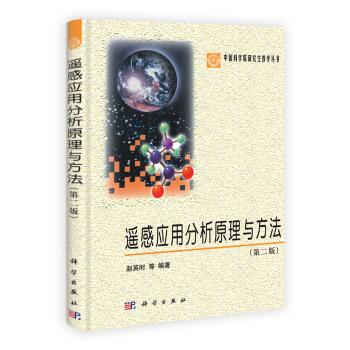 遥感应用分析原理与方法(第2版) pdf epub mobi 下载