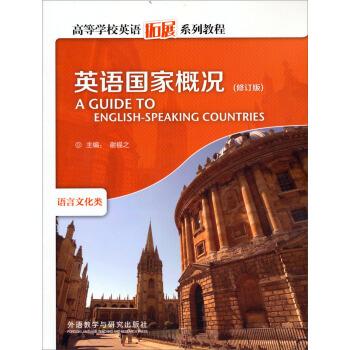 高等学校英语拓展系列教程:英语国家概况(修订版) pdf epub mobi 下载