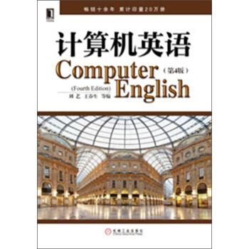 计算机英语(第4版) pdf epub mobi 下载
