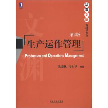 华章文渊·管理学系列:生产运作管理(第4版) [Production and Operrations Management] pdf epub mobi 下载