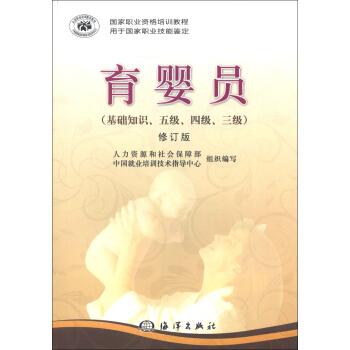 国家职业资格培训教程:育婴员(基础知识、5级、4级、3级)(修订版) pdf epub mobi 下载