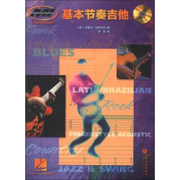 MI音乐学院系列教材:基本节奏吉他(附CD光盘1张) pdf epub mobi 下载