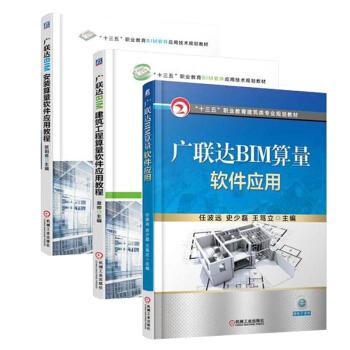 广联达BIM算量软件应用+广联达BIM建筑工程算量软件应用教程+广联达BIM安装算量软件应 下载 mobi epub pdf txt