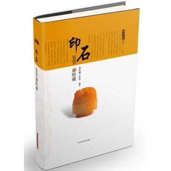 投资收藏系列:印石鉴赏与收藏 下载 mobi epub pdf txt