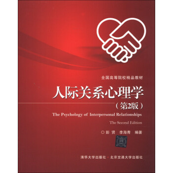 全国高等院校精品教材:人际关系心理学(第2版) [The Psychology of Interpersonal Relationships The Second Edition] pdf epub mobi 下载