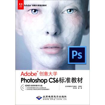 Adobe创意大学指定教材:Photoshop CS6标准教材(附光盘) pdf epub mobi 下载