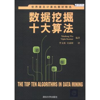 世界著名计算机教材精选:数据挖掘十大算法 [The Top the Algorithms in Data Mining] pdf epub mobi 下载
