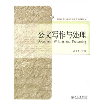 公文写作与处理/新编公共行政与公共管理学系列教材 [Document Writing and Processing] pdf epub mobi 下载