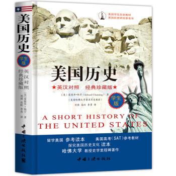 美国学生权威历史教材:美国历史(英汉对照 经典珍藏版 学生版) pdf epub mobi 下载