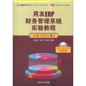 用友ERP系列丛书·用友ERP认证系列实验用书·用友ERP财务管理系统实验教程(U8 V10.1版)(附DVD-ROM光盘) pdf epub mobi 下载