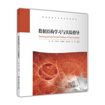 国家级教学成果奖配套教材:数据结构学习与实验指导(附光盘1张) [Learning and Experimental Guidance of Data Structures] pdf epub mobi 下载
