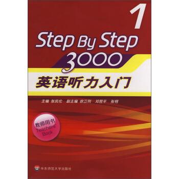 英语听力入门3000(教师用书1)(新版) pdf epub mobi 下载