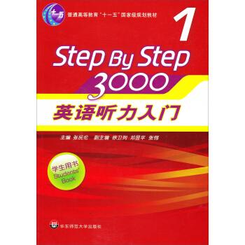 英语听力入门3000(第1册 学生用书 附光盘) pdf epub mobi 下载