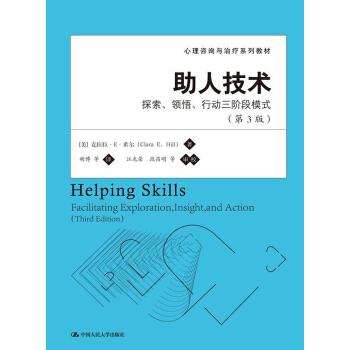 心理咨询与治疗系列教材·助人技术:探索、领悟、行动三阶段模式(第3版) pdf epub mobi 下载