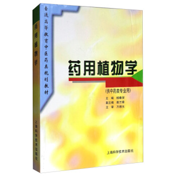 药用植物学/普通高等教育中医药类规划教材