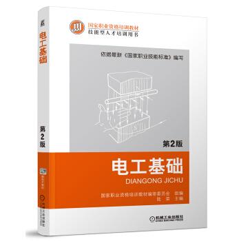国家职业资格培训教材:电工基础(第2版) pdf epub mobi 下载
