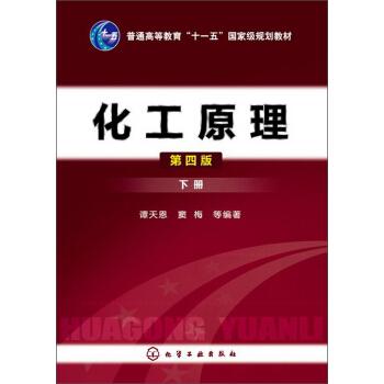"""普通高等教育""""十二五""""国家级规划教材:化工原理(下册)(第4版) pdf epub mobi 下载"""