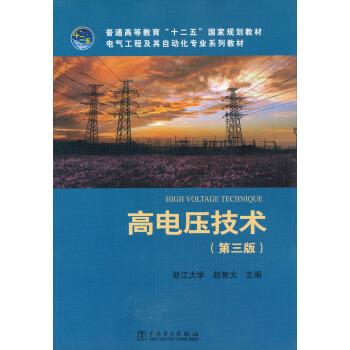 """普通高等教育""""十二五""""国家规划教材·电气工程及其自动化专业系列教材:高电压技术(第3版) [High Voltage Technique] pdf epub mobi 下载"""