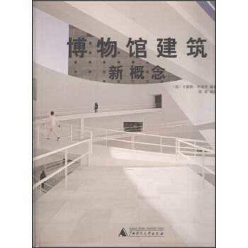 博物馆建筑新概念 下载 mobi epub pdf txt