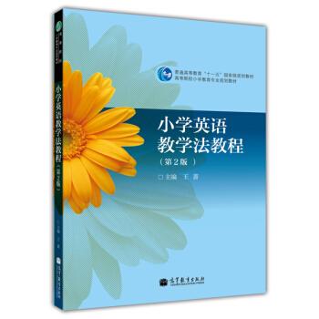 高等院校小学教育专业教材:小学英语教学法教程(第2版) pdf epub mobi 下载