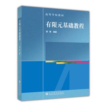 高等学校教材:有限元基础教程(附CD-ROM光盘1张)