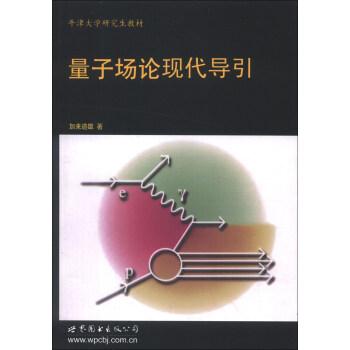 牛津大学研究生教材:量子场论现代导引(英文) [Quantum Field Theory: A Modern Introduction] pdf epub mobi 下载
