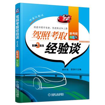 驾照考取经验谈(第3版) pdf epub mobi 下载