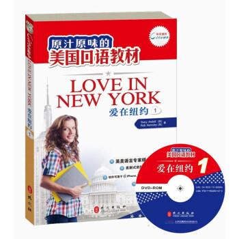 原汁原味的美国口语教材:爱在纽约(第1册)(附光盘) [Love in NewYork(1)] pdf epub mobi 下载