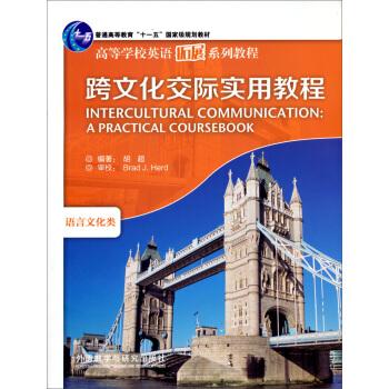 跨文化交际实用教程 pdf epub mobi 下载