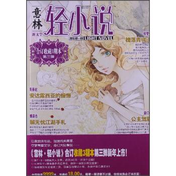 意林轻小说合订本(2012年07期·09期)(总第3卷) [Light Novel] pdf epub mobi 下载