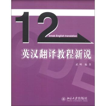 英汉翻译教程新说/12天突破英语系列丛书 [Break English Translation] pdf epub mobi 下载