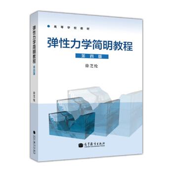 高等学校教材:弹性力学简明教程(第4版) pdf epub mobi 下载
