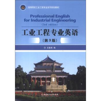高等院校工业工程专业系列规划教材:工业工程专业英语(第3版) [Professional English for Industrial Engineering] pdf epub mobi 下载