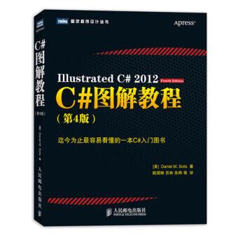图灵程序设计丛书:C#图解教程(第4版) pdf epub mobi 下载