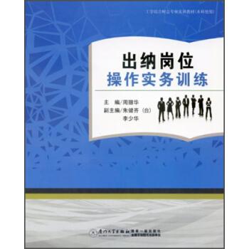 出纳岗位操作实务训练(本科) pdf epub mobi 下载