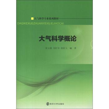 大气科学专业系列教材:大气科学概论 pdf epub mobi 下载