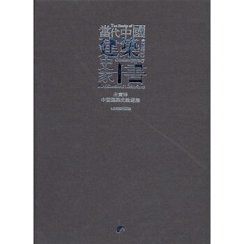 当代中国建筑史家十书:王贵祥中国古代建筑史论文集 下载 mobi epub pdf txt