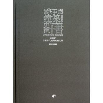当代中国建筑史家十书:钟晓青中国古代建筑史论文集 下载 mobi epub pdf txt