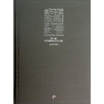 当代中国建筑史家十书:张十庆东亚建筑技术史文集 下载 mobi epub pdf txt