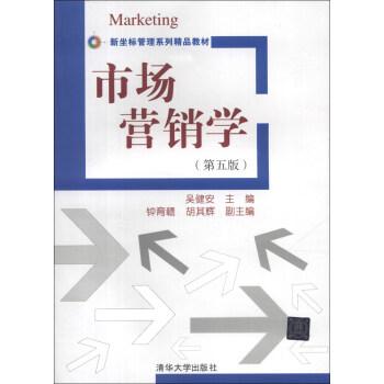 新坐标管理系列精品教材:市场营销学(第5版) pdf epub mobi 下载