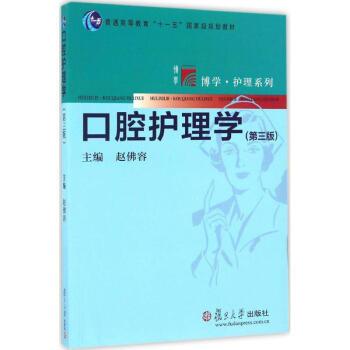 口腔护理学(第3版) pdf epub mobi 下载
