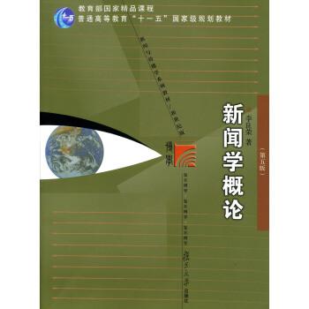 复旦博学·新闻与传播学系列教材:新闻学概论(第5版) pdf epub mobi 下载