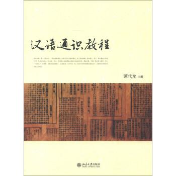 汉语通识教程 pdf epub mobi 下载