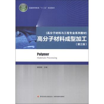 """普通高等教育""""十二五""""规划教材·高分子材料与工程专业系列教材:高分子材料成型加工(第3版) [Polymer Materials Processing] pdf epub mobi 下载"""