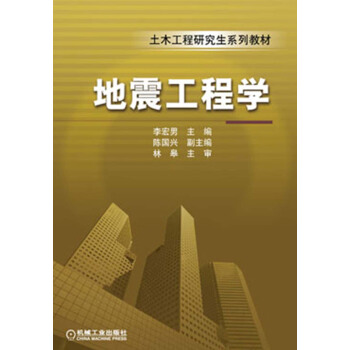 土木工程研究生系列教材:地震工程学 pdf epub mobi 下载