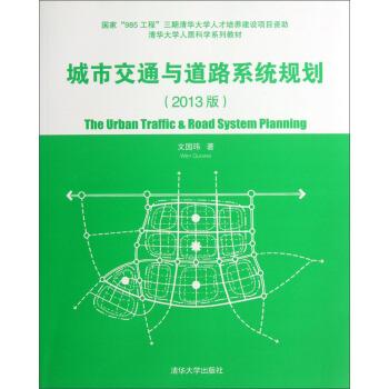 清华大学人居科学系列教材:城市交通与道路系统规划(2013版) pdf epub mobi 下载